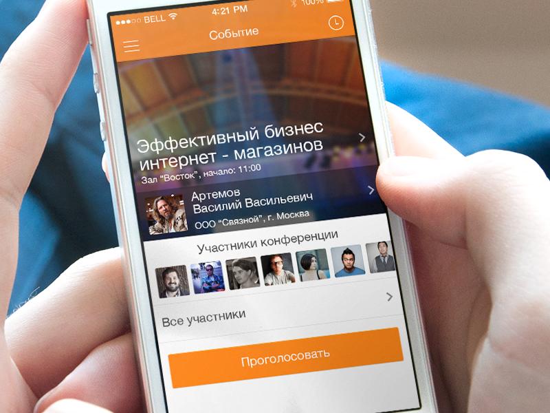 Svyaznoy conference app Event Screen