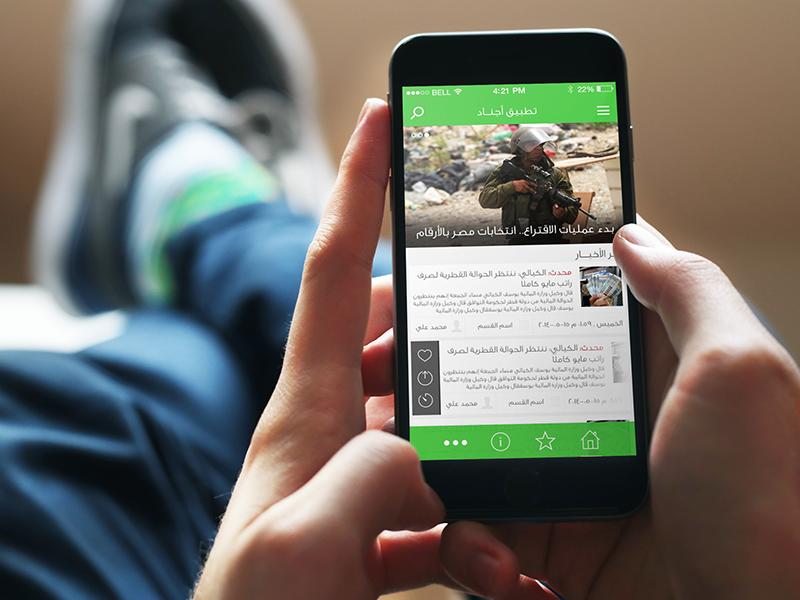 Ajnad news mobile app